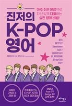 도서 이미지 - 진저의 K-POP 영어
