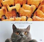 도서 이미지 - 고양이 보나가 소개하는 세상 달콤한 홈메이드 디저트