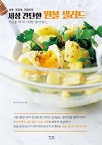 도서 이미지 - 세상 간단한 원볼 샐러드
