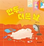 도서 이미지 - 만두의 더운 날
