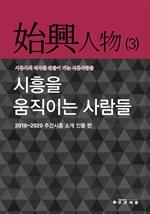 도서 이미지 - 시흥을 움직이는 사람들 시흥인물(3)