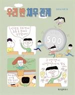 도서 이미지 - (노란잠수함 010) 우리 반 채무 관계