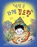 도서 이미지 - (노란잠수함 011) 전학 온 라게 김도한