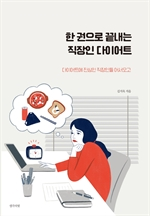 도서 이미지 - 한 권으로 끝내는 직장인 다이어트