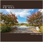 도서 이미지 - 포토에세이(4)자연이야기