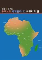 도서 이미지 - 유투브로 세계일주 1: 아프리카 편