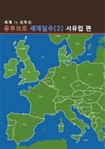 도서 이미지 - 유투브로세계일주 2: 서유럽 편