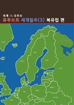 도서 이미지 - 유투브로세계일주 3: 북유럽 편
