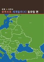 도서 이미지 - 유투브로 세계일주 4: 동유럽 편