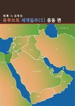 도서 이미지 - 유투브로세계일주 5: 중동 편