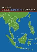 도서 이미지 - 유투브로 세계일주 7: 동남아시아 편