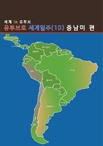 도서 이미지 - 유투브로 세계일주 10: 중남미 편