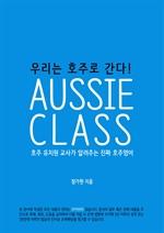 도서 이미지 - AUSSIE CLASS 진짜 호주영어