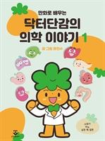 도서 이미지 - 만화로 배우는 닥터단감의 의학 이야기 1권