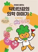 도서 이미지 - 만화로 배우는 닥터단감의 의학 이야기 2권