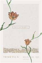 도서 이미지 - 아름다움을 만드는 일