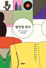 도서 이미지 - 일인칭 단수 독자 소설 공모전 수상작품집