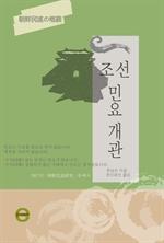 도서 이미지 - 조선민요개관