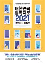 도서 이미지 - 대한민국 행복지도 2021
