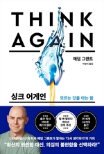 도서 이미지 - 싱크 어게인 (체험판)