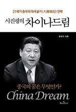 도서 이미지 - 시진핑의 차이나 드림