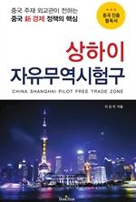 도서 이미지 - 상하이 자유무역시험구 [중국 주재 외교관이 전하는 중국 新 경제 정책의 핵심]