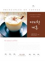 도서 이미지 - 커피학 개론