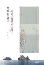 도서 이미지 - 19세기 일본 지도에 독도는 없다