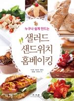 도서 이미지 - 누구나 쉽게 배우는 샐러드·샌드위치·홈베이킹
