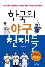 도서 이미지 - 한국의 야구 천재들