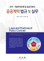 도서 이미지 - 공공계약 법규 및 실무
