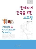 도서 이미지 - 인테리어 건축을 위한 드로잉