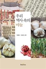 도서 이미지 - 우리 역사 속의 마늘