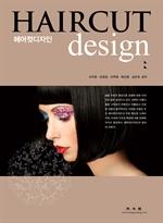 도서 이미지 - 헤어컷 디자인