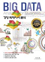 도서 이미지 - 경영 빅데이터 분석