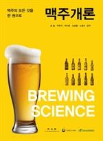 도서 이미지 - 맥주개론