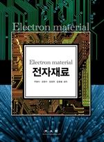 도서 이미지 - 전자재료