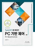 도서 이미지 - PC 기반 제어(TwinCAT3를 활용한)