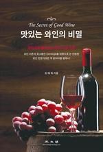 도서 이미지 - 맛있는 와인의 비밀 (과학으로 풀어보는 와인 시음 이론)
