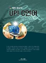 도서 이미지 - (최신) 예제 중심의 UP! C언어