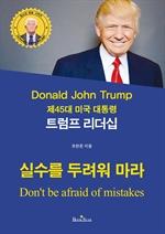 도서 이미지 - 트럼프 리더십(실수를 두려워 마라)