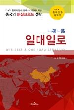 도서 이미지 - 일대일로 一帶一路 : 중국의 新실크로드 전략