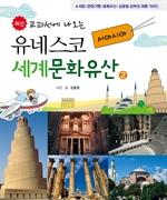 도서 이미지 - 유네스코 세계문화유산2 [서아시아]