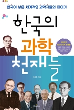 도서 이미지 - 한국의 과학 천재들(한국이 낳은 세계적인 과학자들의 이야기)