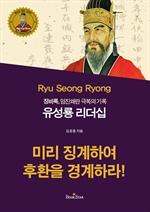 도서 이미지 - 유성룡 리더십(징비록, 임진왜란 극복의 기록)
