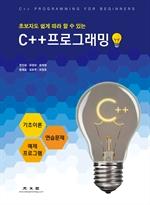 도서 이미지 - (초보자도 쉽게 따라 할 수 있는) C++프로그래밍