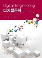 도서 이미지 - 디지털공학