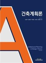 도서 이미지 - 건축계획론