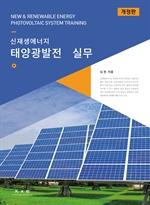 도서 이미지 - 신재생에너지 태양광발전 실무 개정판