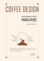 도서 이미지 - 커피디자인(커피 로스터를 위한 가이드북)